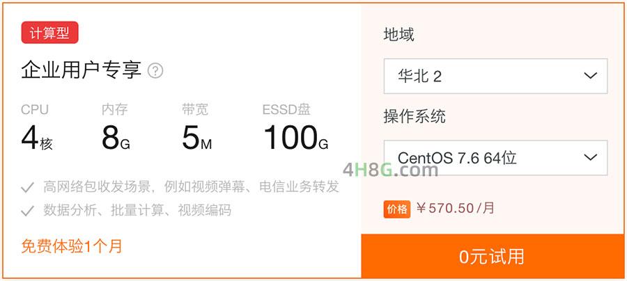 阿里云4核8G服务器免费申请