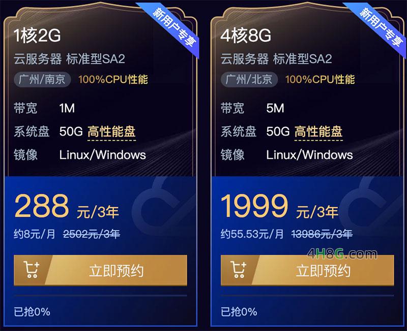 腾讯云4核8G服务器优惠