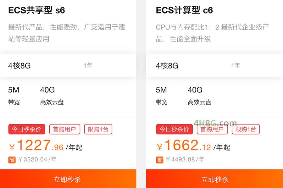 阿里云4核8G共享型s6和计算型c6服务器