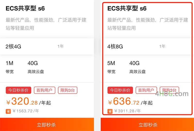 阿里云4核8G服务器ECS共享型s6实例