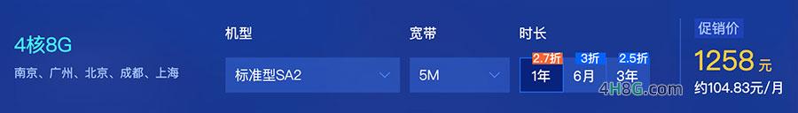 腾讯云4核8G服务器优惠活动