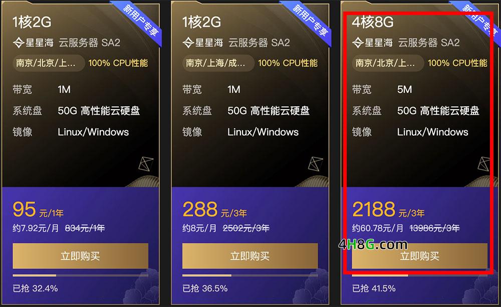 腾讯云十周年4核8G服务器优惠