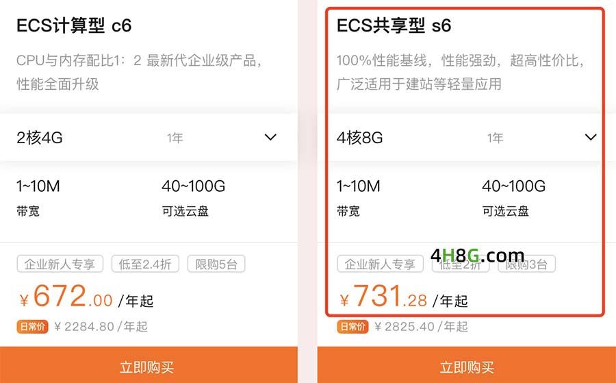 阿里云4核8G服务器活动价格