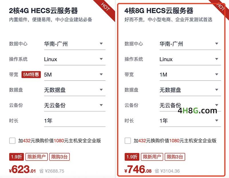 华为云HECS云服务器4核8G优惠活动