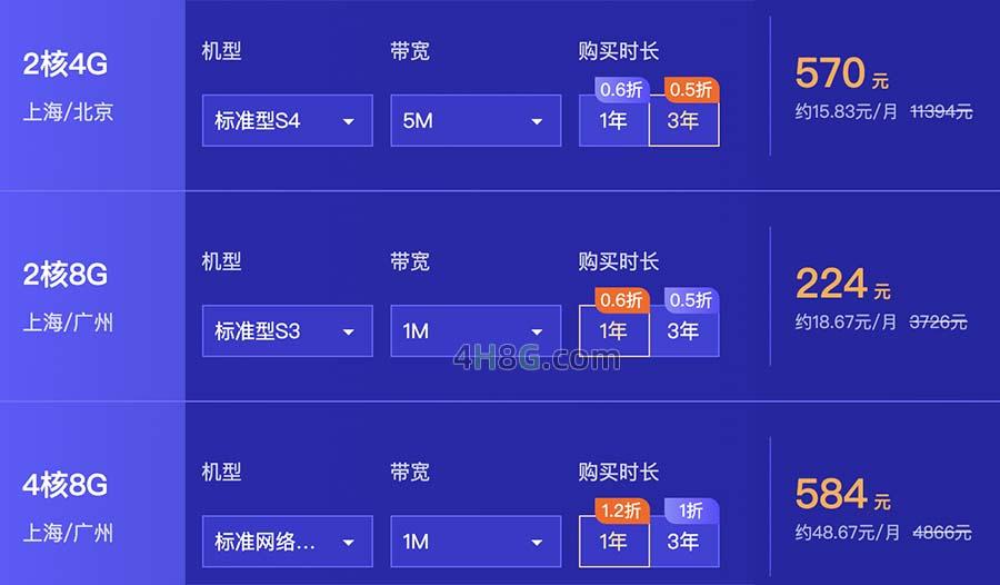 腾讯云4核8G服务器企业用户优惠价带宽1M/3M/5M/10M可选