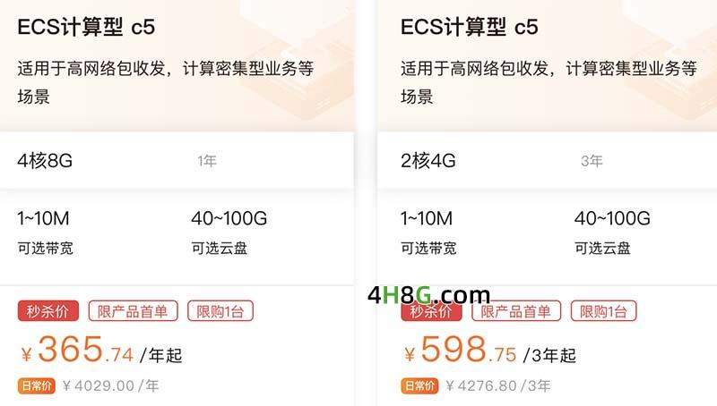 阿里云4核8G服务器ECS计算型c5实例
